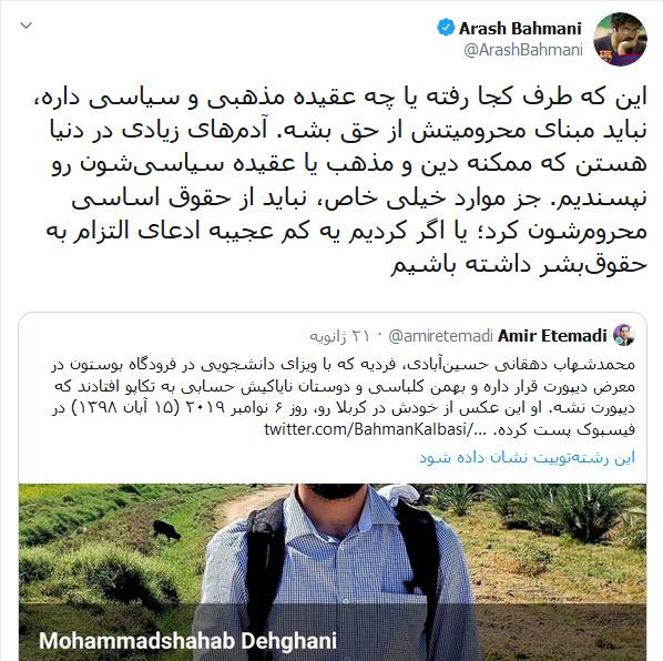 واکنش کاربران توییتر به بازداشت دانشجوی ایرانی در آمریکا؛