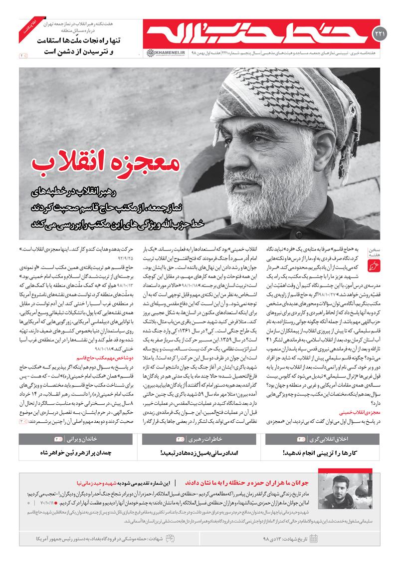 خط حزبالله ۲۲۱ | معجزه انقلاب