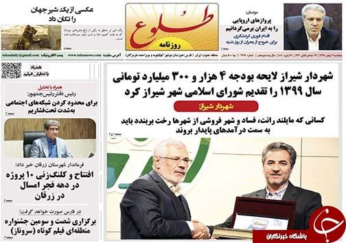 تصاویر صفحه نخست روزنامههای فارس روز ۳ بهمن سال ۱۳۹۸