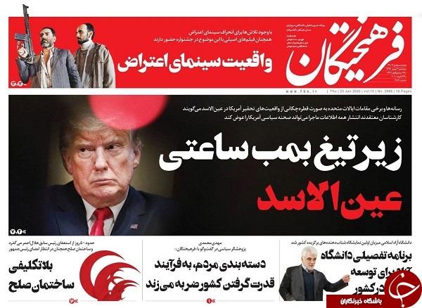 روزنامه های 3 بهمن 98