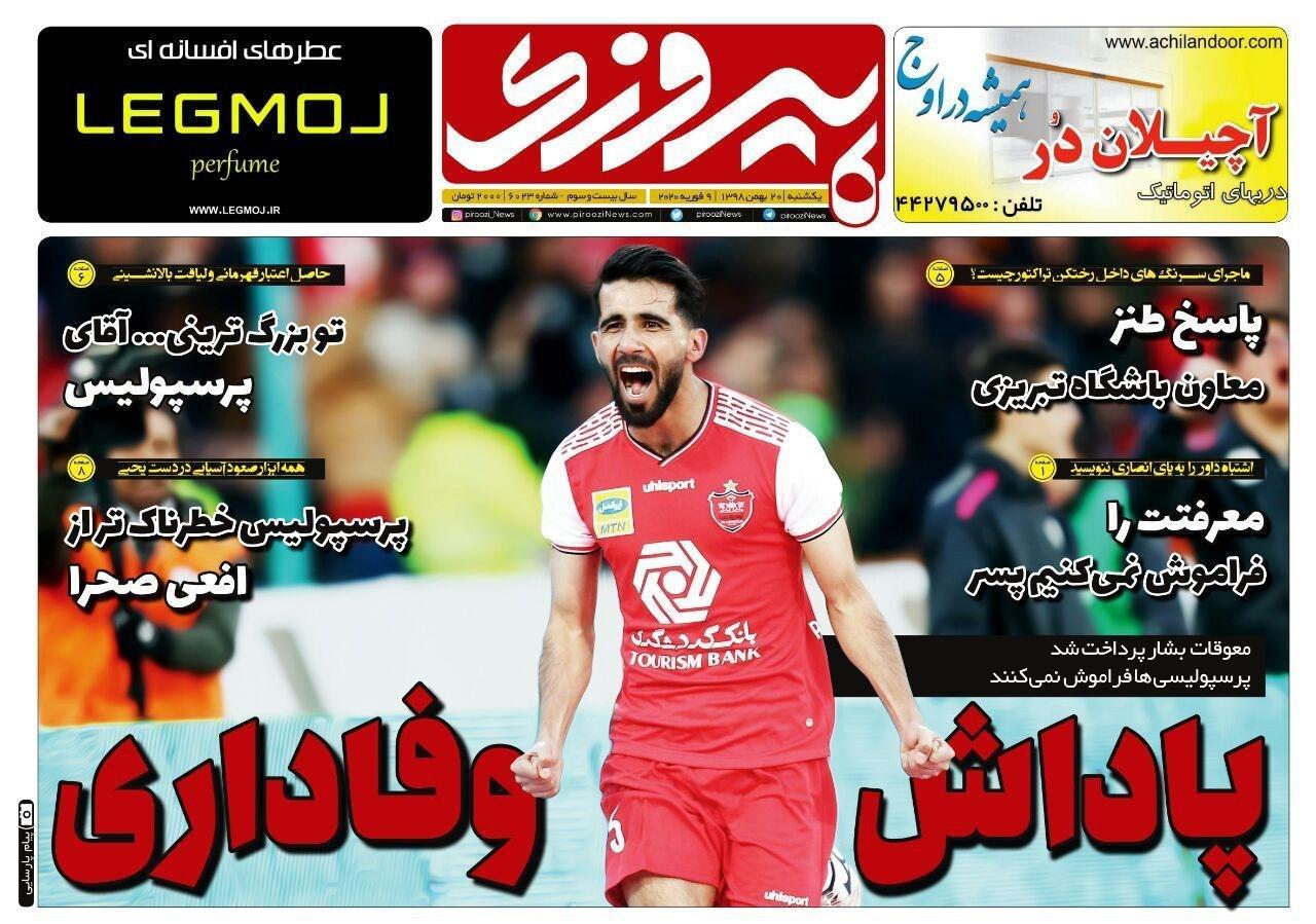 روزنامههای ورزشی ۲۰ بهمن