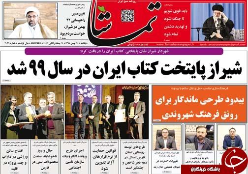تصاویر صفحه نخست روزنامههای فارس روز ۲۰ بهمن سال ۱۳۹۸