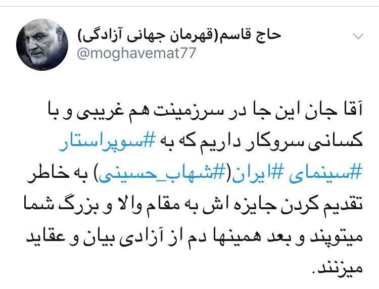 شبیه #شهاب_حسینی باشیم!