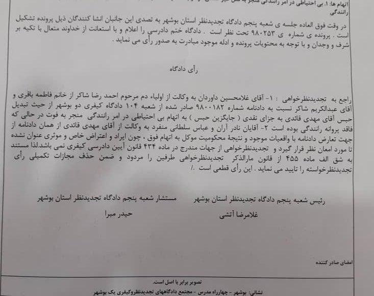 بازیکن جوان استقلال به پرداخت دیه محکوم شد