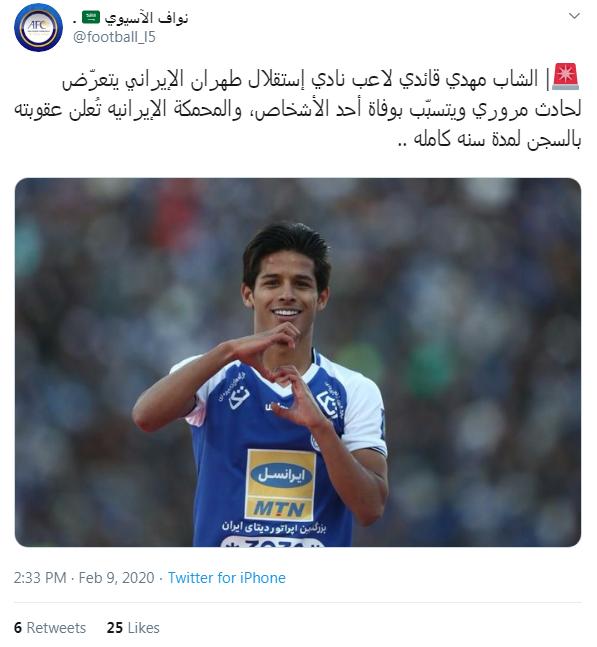 جوسازی رسانه سعودی برای مهاجم استقلال پیش از رقابتهای لیگ قهرمانان