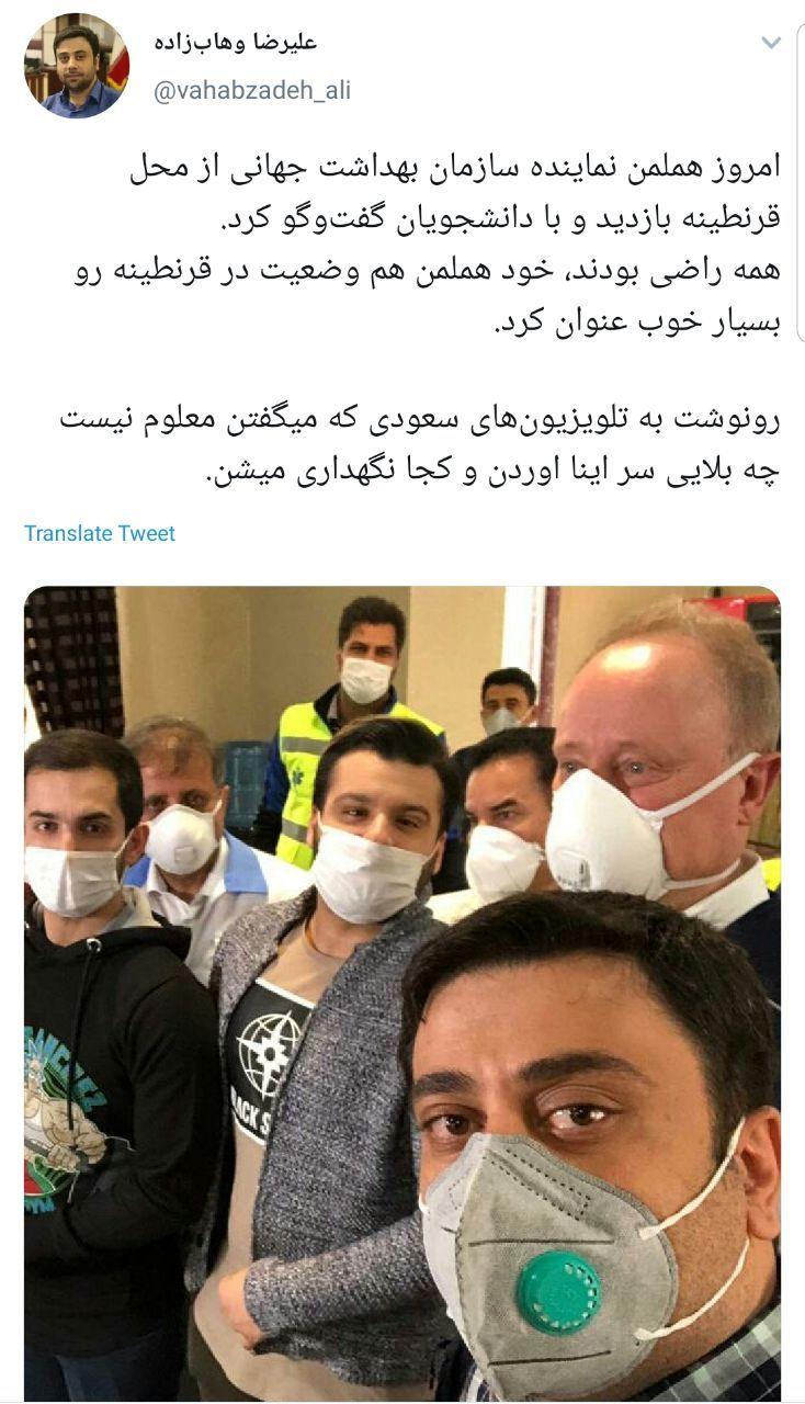 بازدید نماینده سازمان بهداشت جهانی از محل قرنطینه دانشجویان