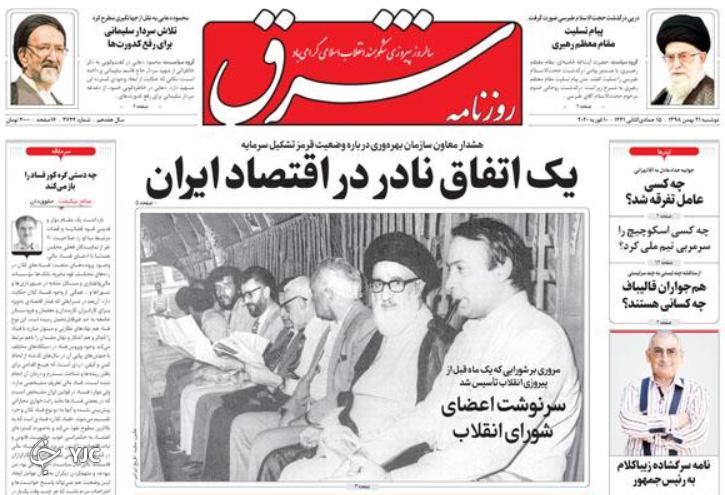 فجر چهل و دوم با رمز ایران قوی/ گذر از اقتصاد نفتی/ حرف حساب شهاب/ هشدار هواشناسی سفر نکنید