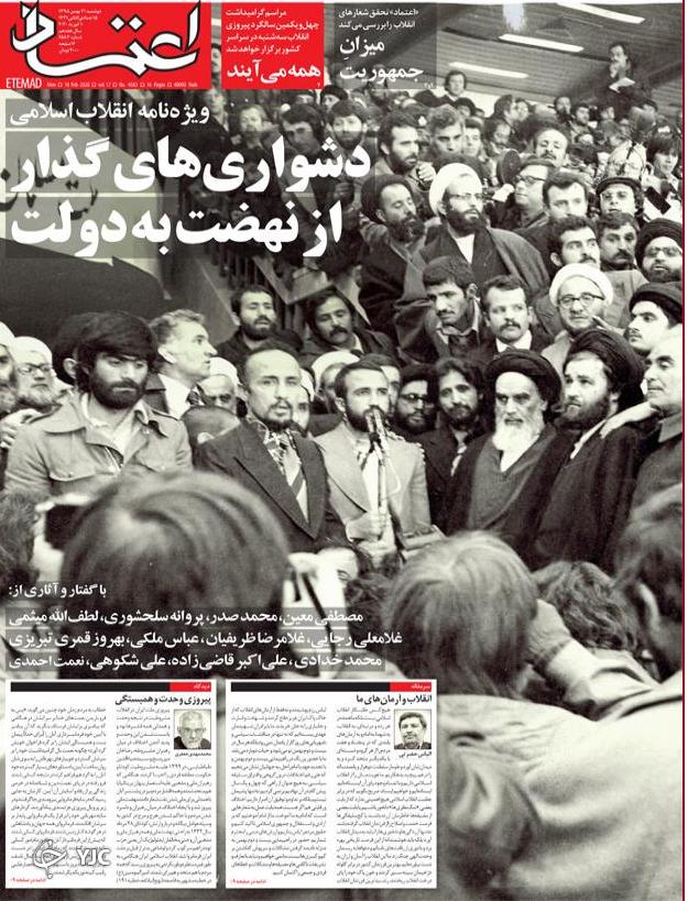 فجر چهل و دوم با رمز ایران قوی/ گذر از اقتصاد نفتی/ حرف حساب شهاب/ هشدار هواشناسی: سفر نکنید