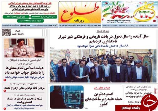 تصاویر صفحه نخست روزنامههای فارس روز ۲۱ بهمن سال ۱۳۹۸