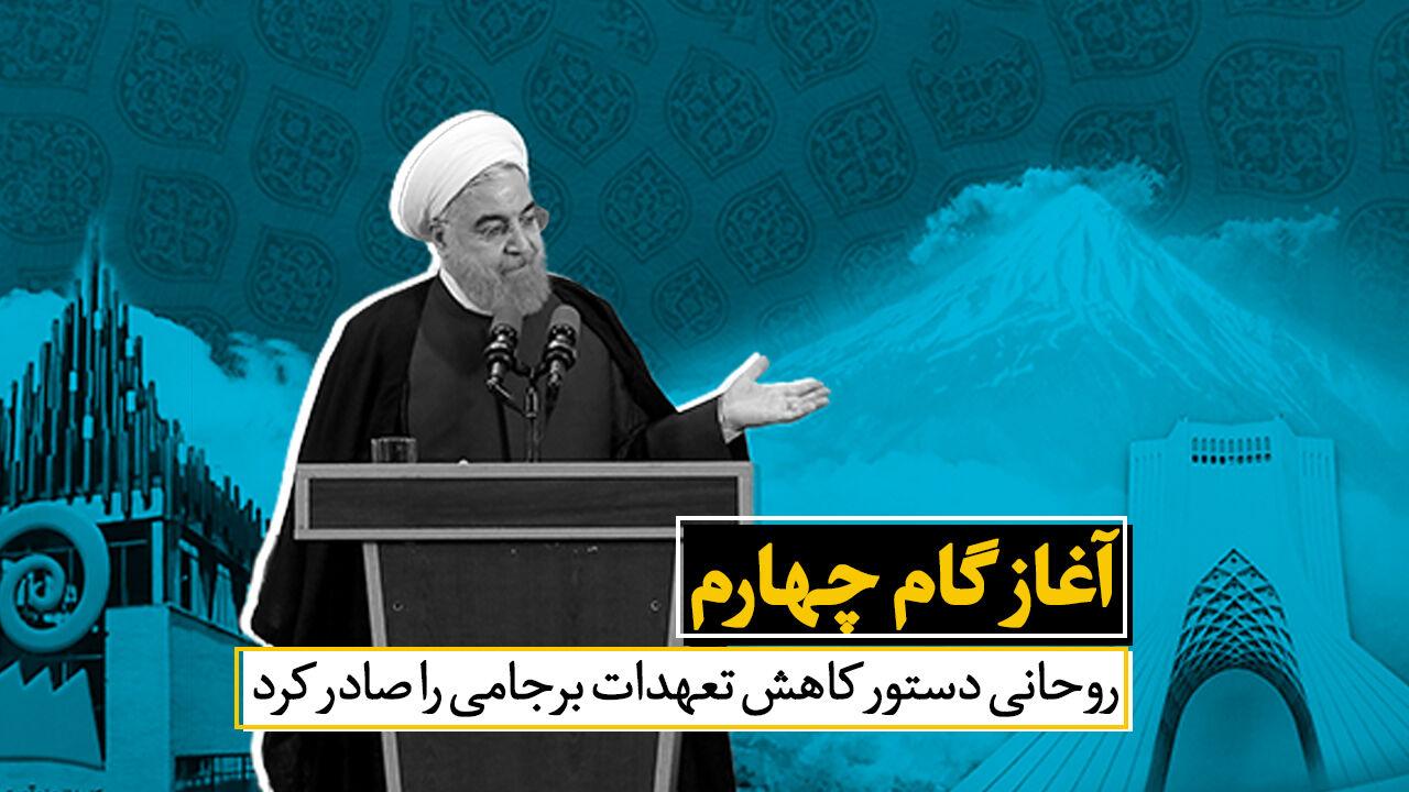 روسوایی آمریکا با تایید پایبندی ایران به برجام/ اروپا دست و پا میزند، تهران به راه خود ادامه میدهد!