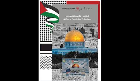 عمان تمبر پستی جدیدی با نشان «قدس پایتخت فلسطین است» منتشر کرد+ عکس