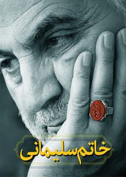 کتاب «خاتم سلیمانی» منتشر شد/ گزیده ای بیانات رهبر انقلاب پیرامون سردار سلیمانی