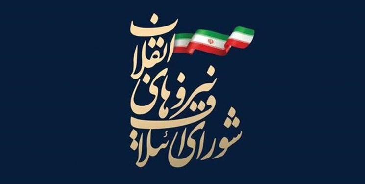 لیست ۳۰ نفره شورای ائتلاف برای حوزه تهران اعلام شد + اسامی