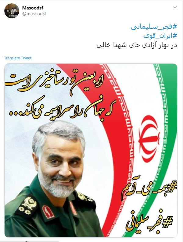 پرچم فجر سلیمانی در دستان کاربران مجازی؛