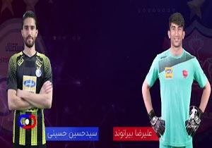 مروری بر عملکرد دروازهبانان سرخابی در لیگ برتر فوتبال + فیلم