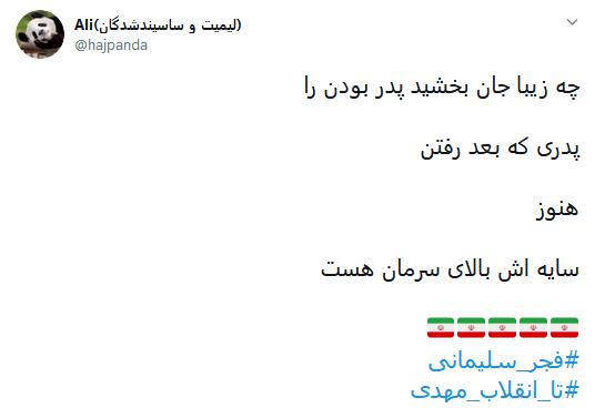 پرچم #فجر_سلیمانی در دستان کاربران مجازی؛