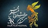 باشگاه خبرنگاران - روایتی دردناک از زندگی کودکان کار در «خورشید» / رکورد کوتاهترین نشست خبری در جشنواره فجر ۳۸ زده شد