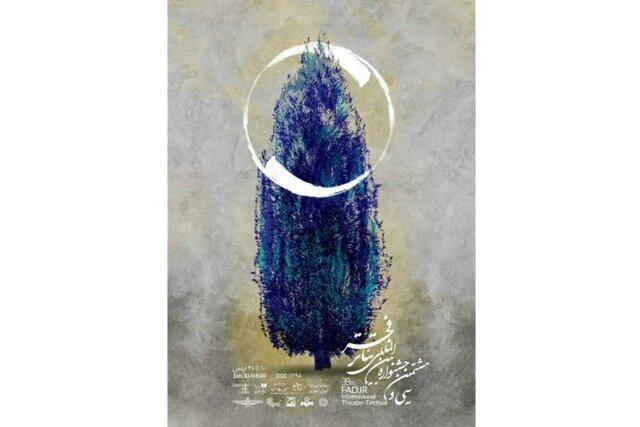 سایه سنگین جشنواره فیلم فجر بر تئاتر/ تحریمی که جوانان را سردرگم کرده بود