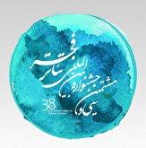 باشگاه خبرنگاران - سایه سنگین جشنواره فیلم فجر بر تئاتر/ تحریمی که جوانان را سردرگم کرده بود