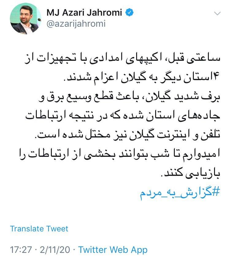 گزارش وزیر ارتباطات از قطعی اینترنت در استان گیلان