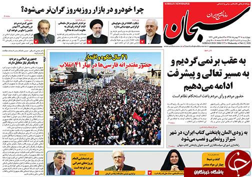 تصاویر صفحه نخست روزنامههای فارس روز ۲۳ بهمن سال ۱۳۹۸