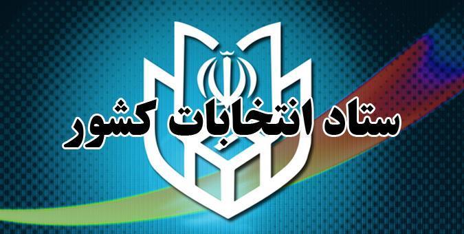 اعلام زمان شروع و پایان تبلیغات کاندیداها انتخابات مجلس شورای اسلامی