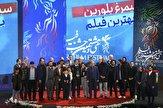 باشگاه خبرنگاران - اختتامیه جشنواره فیلم فجر؛ برگزیدگان فجر ۳۸ مشخص شدند