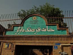 بازار را به نوعی دیگر در یکی از خانههای تاریخی تهران بشناسید