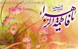 شعرهایی که برای حضرت فاطمه زهرا ( س) سروده شدند