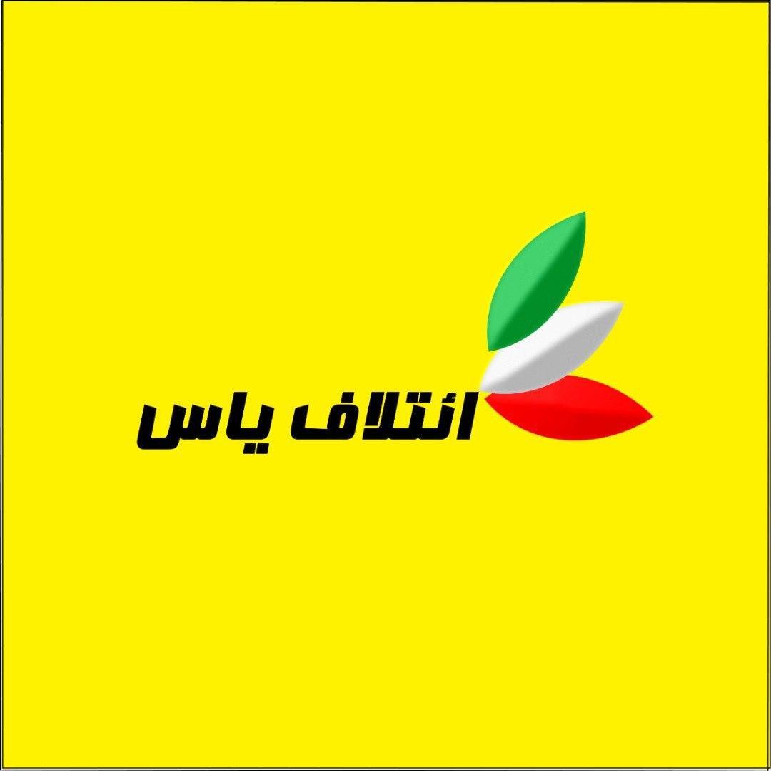 ائتلاف یاس (یاران انقلابی، سلام) اعلام موجودیت کرد