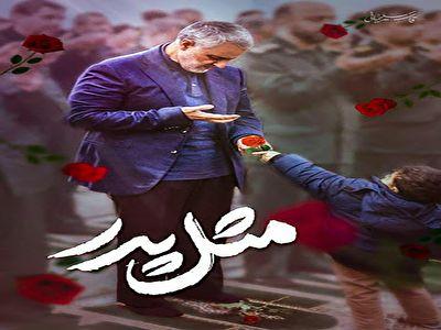 ماجرای گل دادن به سردار سلیمانی هنگام نماز توسط فرزند شهید مدافع حرم + فیلم