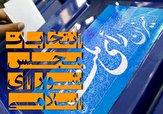 اعلام اسامی افراد تایید صلاحیت شده انتخابات مجلس در هرمزگان