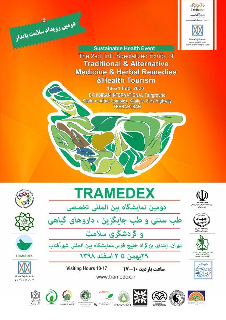 دومین نمایشگاه طب سنتی و طب جایگزین