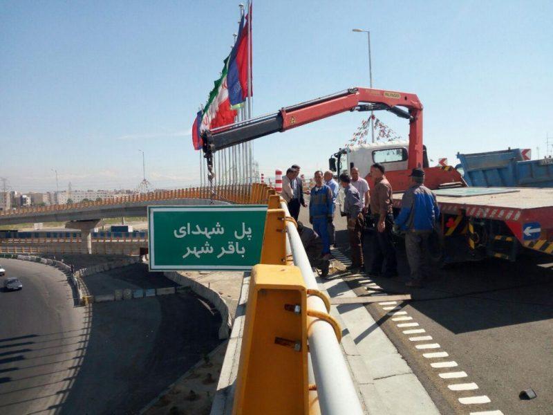 افتتاح فاز دوم پل شهدای باقر شهر تا ۲۰ روز آینده
