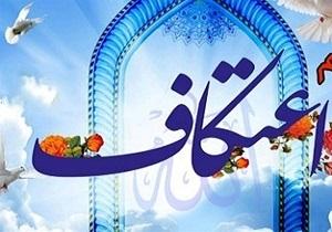 برگزاری مراسم معنوی اعتکاف از ۱۳ تا ۱۵ رجب در مساجد منتخب استان یزد