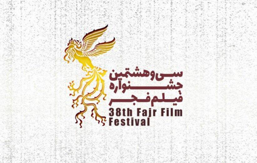 حاشیه های اختتامیه جشنواره فجر