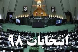 پیش بینی ۳۷۵ شعبه اخذ رای در حوزه انتخابیه شهرستانهای نیشابور و فیروزه