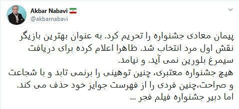 انتقاد اکبر نبوی از اهدای جایزه جشنواره فجر به پیمان معادی