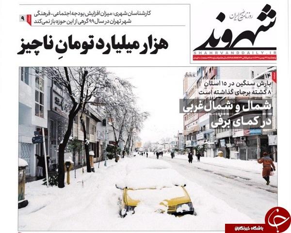 طلسم تهران - شمال شکست/ رسوایی جاسوسی «سیا» / «حاجقاسم» باران رحمت بود/ طراحی اقتصاد بدون نفت