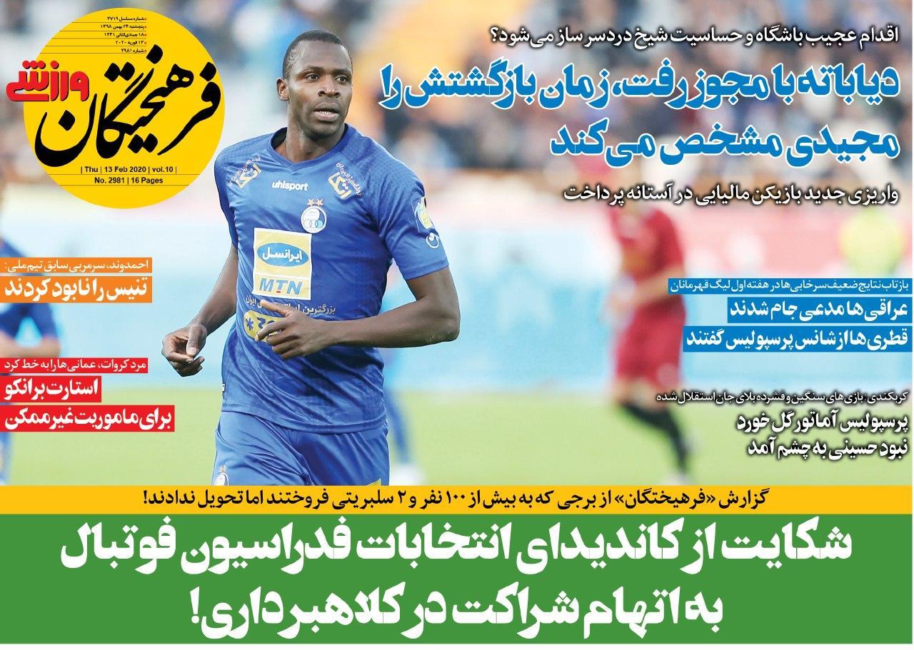 فرهیختگان - ۲۴ بهمن