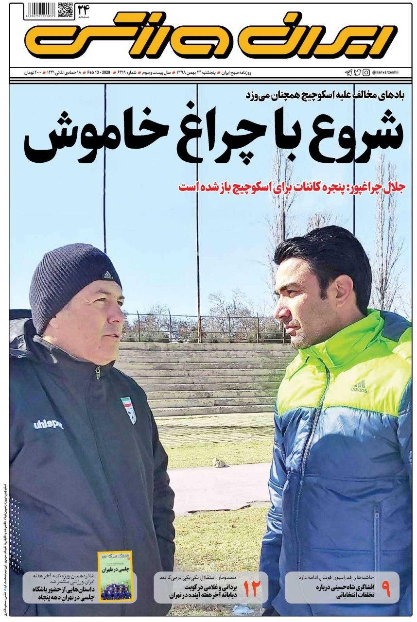 ایران ورزشی - ۲۴ بهمن