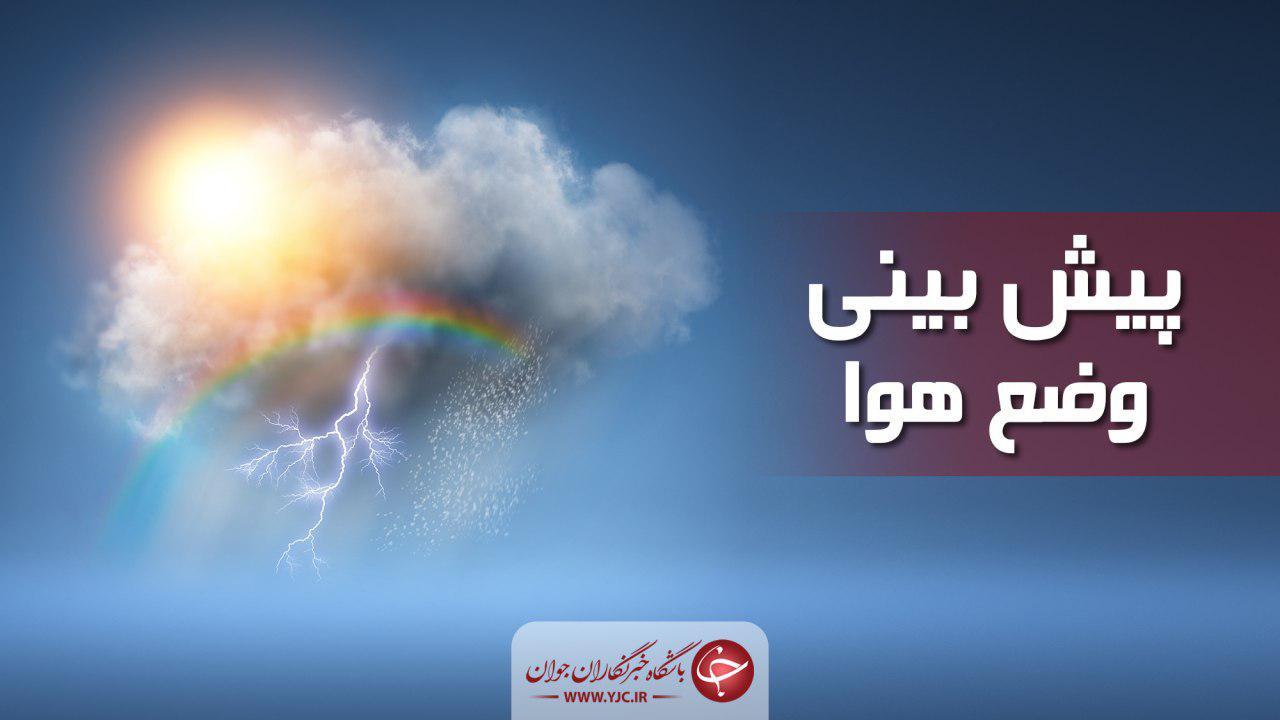 وضعیت آب و هوا در ۲۴ بهمن