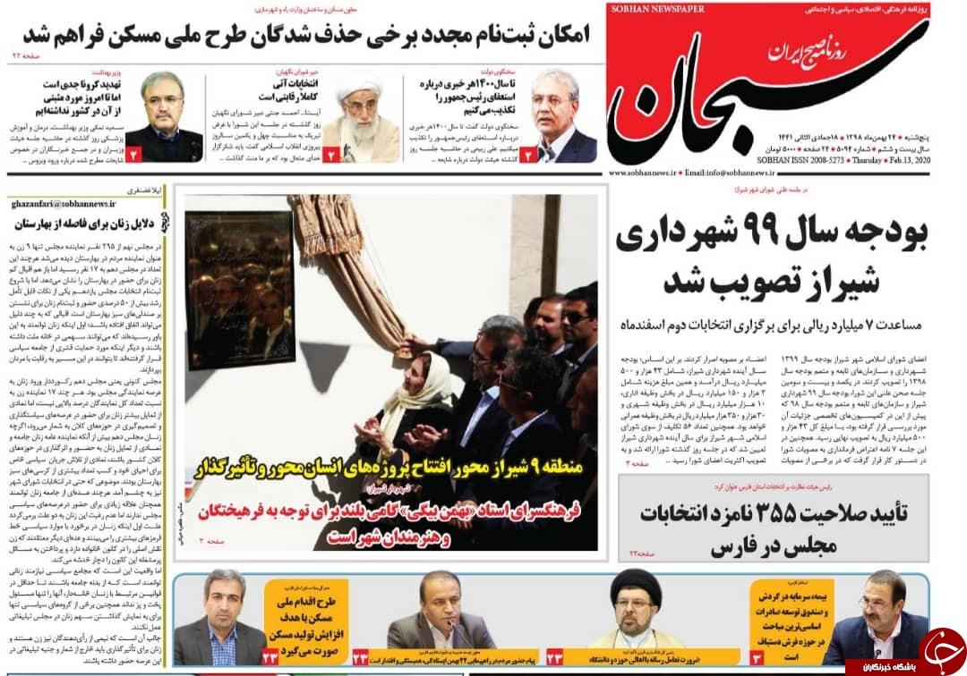 دومین کاندیدای خبرگان رهبری استان فارس از تهران آمد/آوای معلم ایل در شهر پیچید