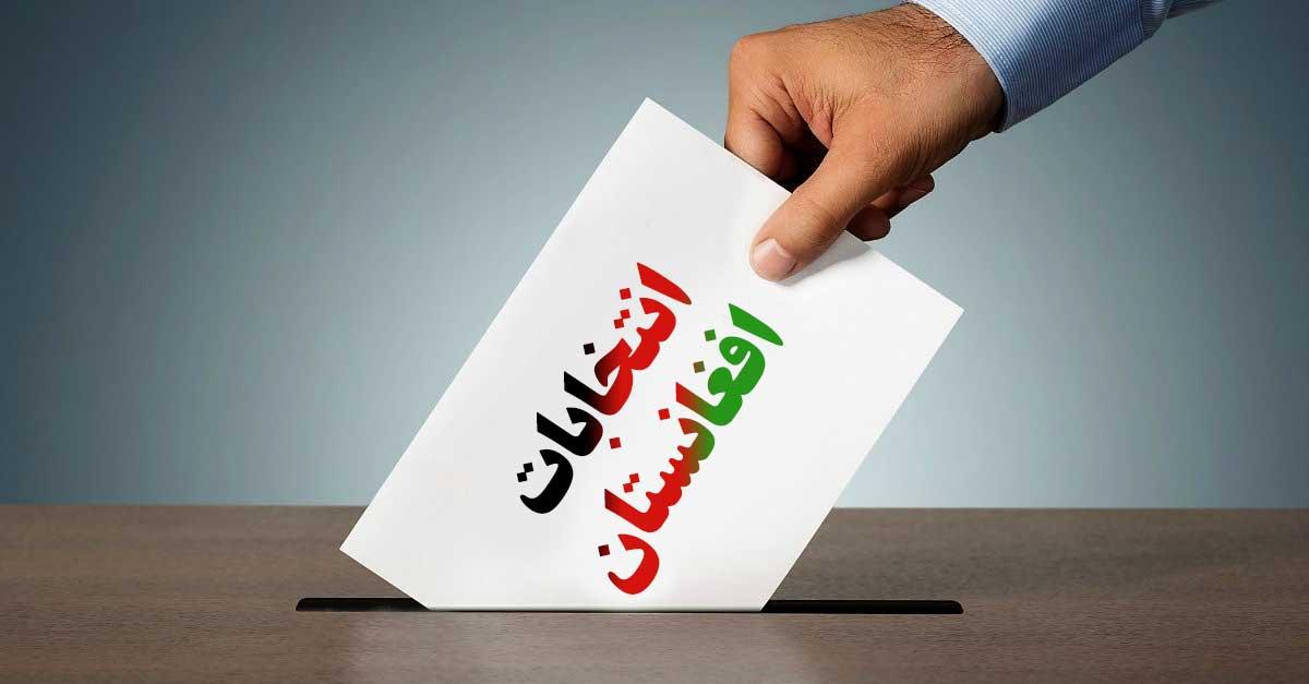 آرای ۲۹۸ محل رای دهی فاقد اطلاعات بایومتریک محاسبه می شود