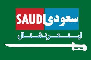 به کوری چشم مزدوران رسانهای سعودی، رای خواهیم داد