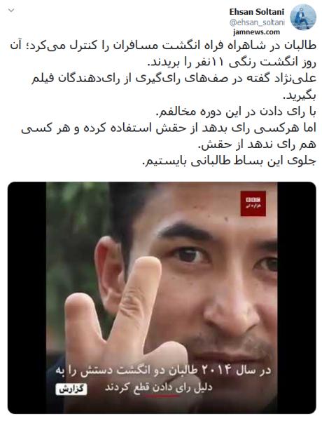 را اندازی کمپین ترویج خشونت علیه ایرانی ها  توسط مزدور سازمان سیا / معصی شرکت کنندگان در انتخابات را  را تهدید کرد!