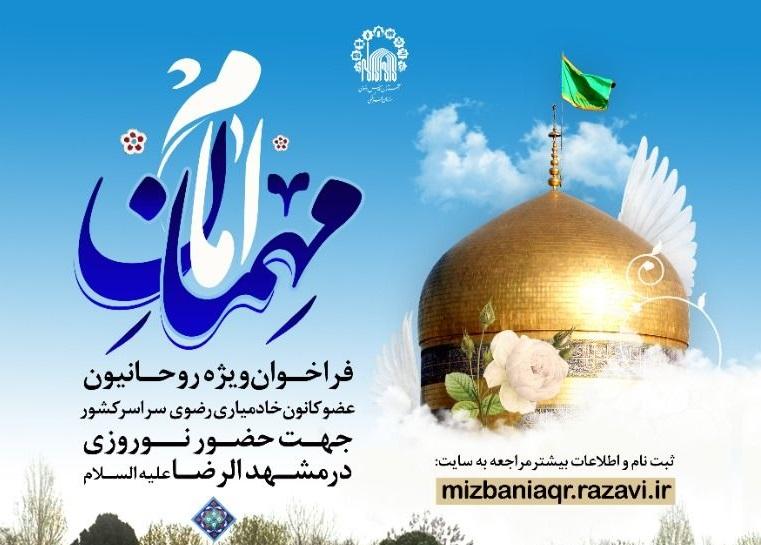 فراخوان تبلیغات توروزی روحانیون در مشهد