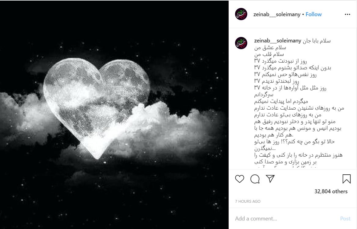 درد دل زینب سلیمانی با پدر شهیدش