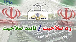 کدام نمایندگان تهرانی برای شرکت در انتخابات تائید صلاحیت شدند؟+ اینفوگرافی
