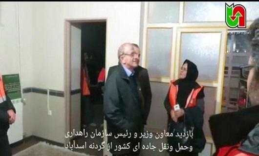 بازدید سرزده معاون وزیر راه از فعالیت های شبانه روزی راهداران گردنه اسدآباد